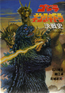 Cover Godzilla Vs king ghidorah showa